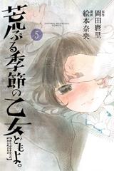 コミック5巻
