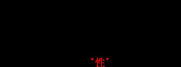 """高校の文芸部に所属する小野寺和紗たち女子5人。「死ぬ前にしたいこと」という話題で沸いたある日、部員の一人が投じたある一言……。その瞬間から、彼女たちは""""性""""に振り回され始める。"""