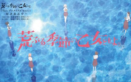 CHiCO with HoneyWorks 『乙女どもよ』〈TVアニメ『荒ぶる季節の乙女どもよ。』オープニング主題歌〉