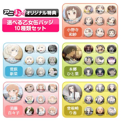 選べる乙女缶バッジ10種類セット
