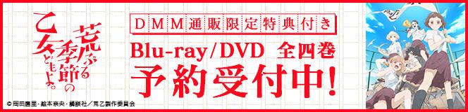 荒ぶる季節の乙女どもよ。DMM通販限定特典付き Blu-ray/DVD全四巻 予約受付中!